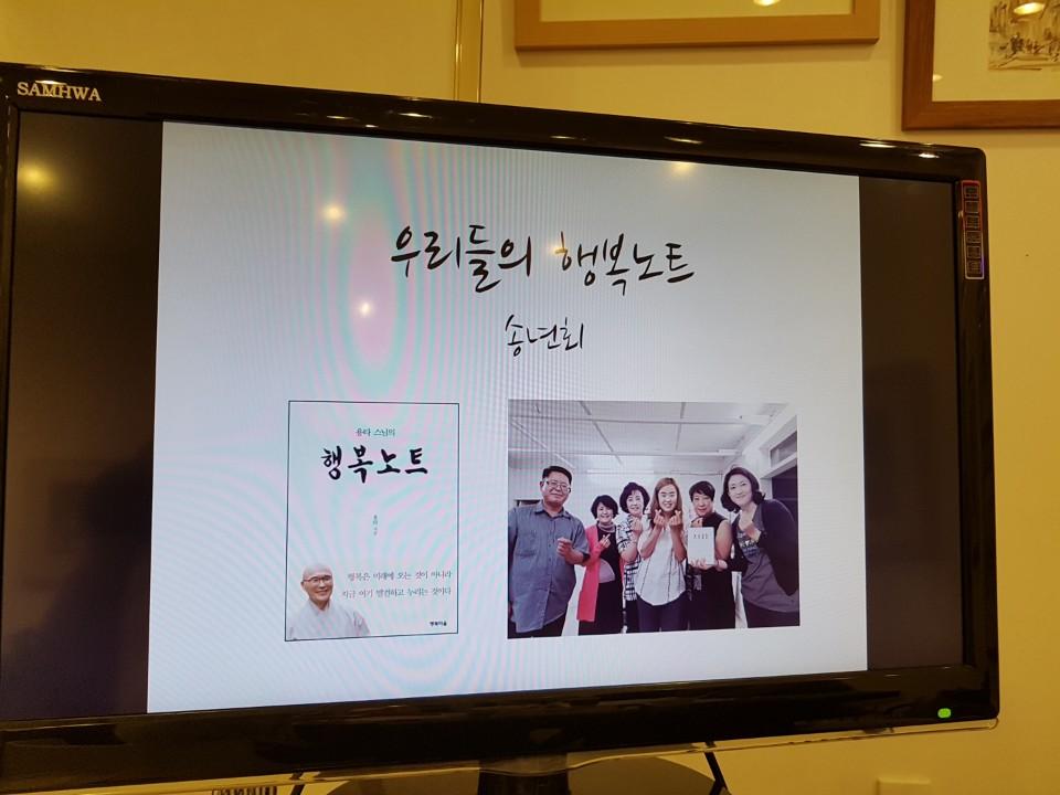 [후기] 서울 경기 행복노트 공부모임 19번째