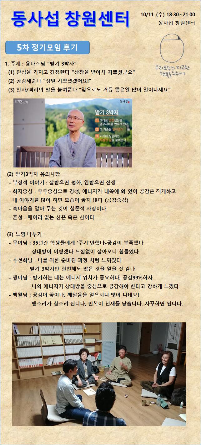 [후기] 창원센터 5차 정기 모임