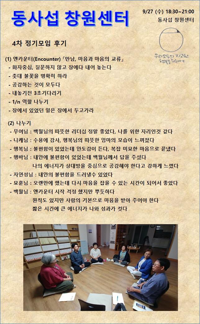 [후기] 창원센터 4차 정기 모임